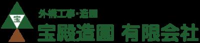 加古川・高砂・姫路で外構工事するなら宝殿造園にお任せ!